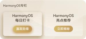参与【我的华为】HarmonyOS每日打卡,赢取HarmonyOS限量实体勋章,HarmonyOS-花粉俱乐部