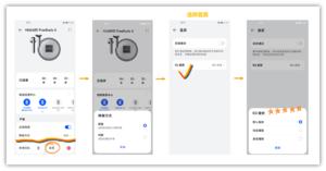 「NEW!」华为FreeBuds 4 最新固件版本【V1.0.0.188】发布,快来尝鲜升级!,华为FreeBuds 4无线耳机-花粉俱乐部