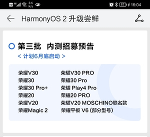 【鸿蒙】HarmonyOs 2第三批内测预告,HarmonyOS-花粉俱乐部