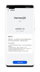 【鸿蒙】HarmonyOs 2 116补丁包,你更新了吗?,HarmonyOS-花粉俱乐部