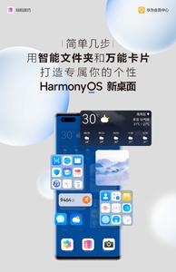 秀出你的创意HarmonyOS新桌面,赢好礼,玩机技巧-花粉俱乐部