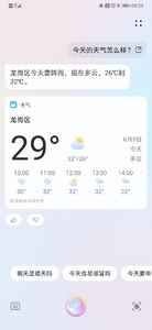 "【PK】获取天气信息,你是直接问""小艺"",还是查看手机桌面?,华为Mate40系列-花粉俱乐部"