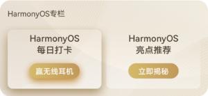 【第十五期】#我的华为#HarmonyOS每日打卡,赢取华为无线耳机!,HarmonyOS-花粉俱乐部
