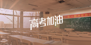 【PK】高考志愿,你是优先选择学校,还是先考虑专业?,华为Mate30系列-花粉俱乐部