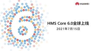 【评论抽奖,赢办公室三件套】华为HMS Core 6.0全球上线,HMS Core-花粉俱乐部