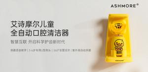 【0元试用】华为HiLink儿童全自动口腔清洁器免费试用等你来报名!,HiLink生态产品-花粉俱乐部