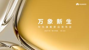华为P50系列 超级五连猜【第三期】 ——能有多近?,华为P50系列-花粉俱乐部