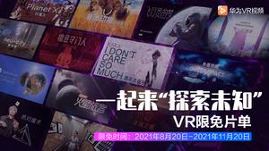 收下这波福利,华为VR视频限时免费片单又双叒叕来啦!,穿戴健康-花粉俱乐部