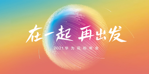 PK   #开放题# 2021年华为花粉年会,你最期待的是什么?,华为Mate系列-花粉俱乐部