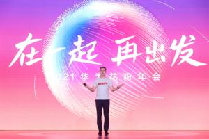 分享 | 星辉灿灿,热爱不熄! 2021#华为花粉年会#正式收官。,花粉漫谈-花粉俱乐部