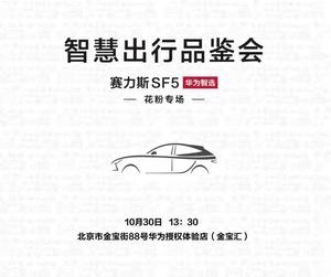 活动 | 北京赛力斯华为智选SF5来了! 10月30日,邀您参加首场品鉴会!,智选车-花粉俱乐部