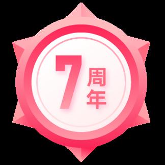 花粉俱乐部7周年