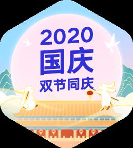 国庆-中秋双节纪念勋章
