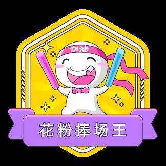 花粉捧场王