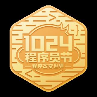 1024程序员节纪念勋章