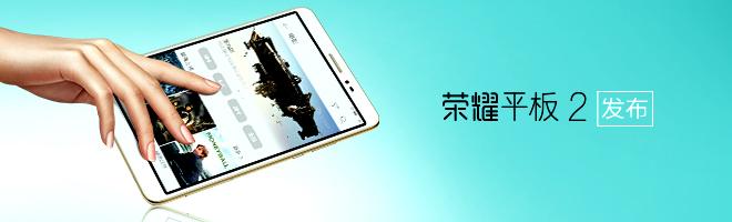 【荣耀平板2】3G大内存+4G全网通,体验再升级,荣耀平板2-花粉俱乐部