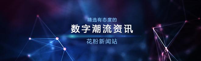 """【花粉新闻站】双十一,荣耀凭品质论""""真冠军"""",花粉漫谈库-花粉俱乐部"""