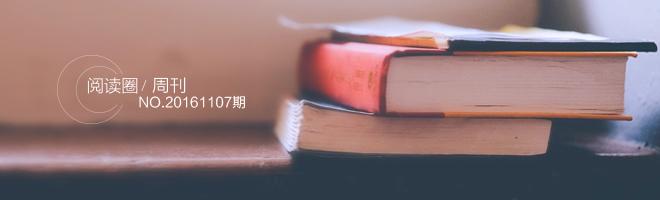 【阅读圈周刊】甘泉之所以是甘泉,那是因为它有活水源头,阅读圈-花粉俱乐部
