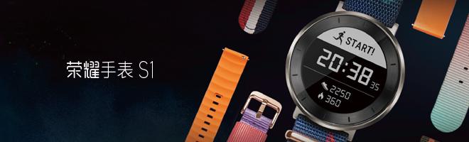 【评测分享】满足日常佩戴所需,这款手表不错,荣耀手表 S1-花粉俱乐部