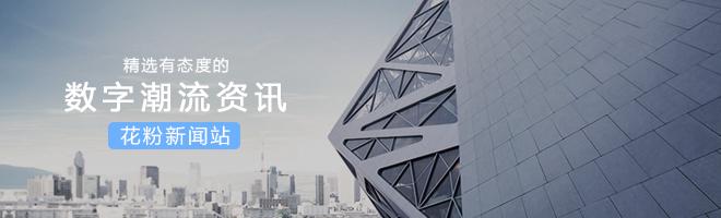 【花粉新闻站】明天,华为年度旗舰新品发布盛典即将上演!,花粉漫谈库-花粉俱乐部