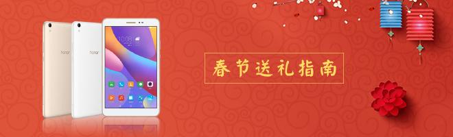 【荣耀平板2】春节送礼解救计划,拯救你的脑细胞!,荣耀平板2-花粉俱乐部