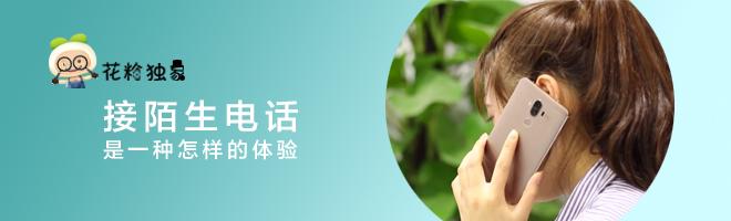 【花粉独家】叮铃铃~接到陌生电话是一种什么体验?,荣耀Magic-花粉俱乐部