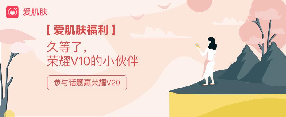 【参与话题赢荣耀V20】久等了,荣耀V10的小-花粉俱乐部