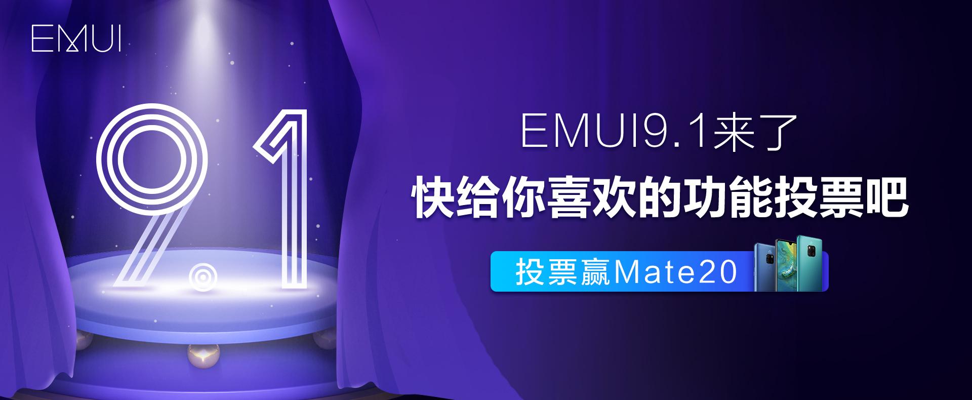 【投票赢Mate20】 EMUI9.1来了,快给你喜欢-花粉俱乐部