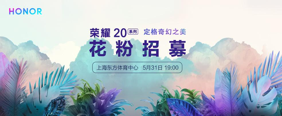 【花粉招募】#荣耀20#系列国内发布会,定格-花粉俱乐部