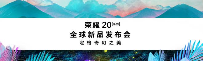 全程回顾 | #荣耀20#系列全球新品发布会,荣耀20系列-花粉俱乐部