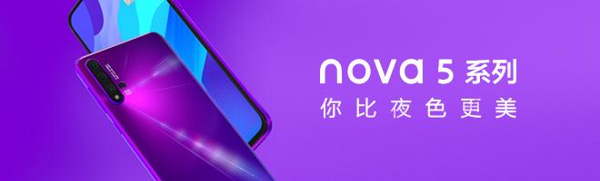 错过发布会?没关系!一分钟让你爱上#华为nova5#系列!,华为nova5/nova5 Pro-花粉俱乐部