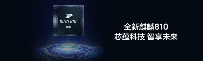 一张图读懂全新麒麟810,芯蕴科技,智享未来!,华为nova5/nova5 Pro-花粉俱乐部