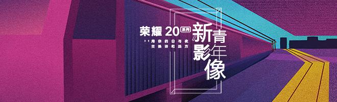 摄影 | 直击荣耀20系列新青年日与夜影像沙龙,大神云集!,荣耀20系列-花粉俱乐部