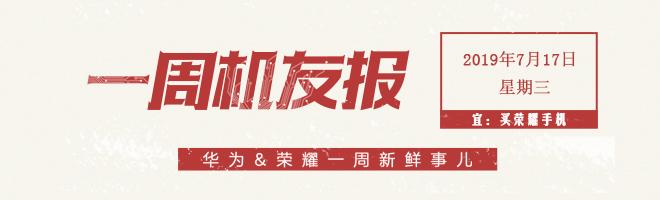资讯 | 8款产品EMUI9.1公测开启,解密麒麟810自研达芬奇架构!,华为P30系列-花粉俱乐部