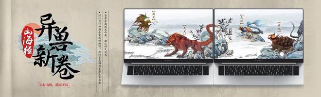 资讯 | 荣耀MagicBook Pro携手绘《山海经》来袭,还原度超高!,荣耀MagicBook-花粉俱乐部