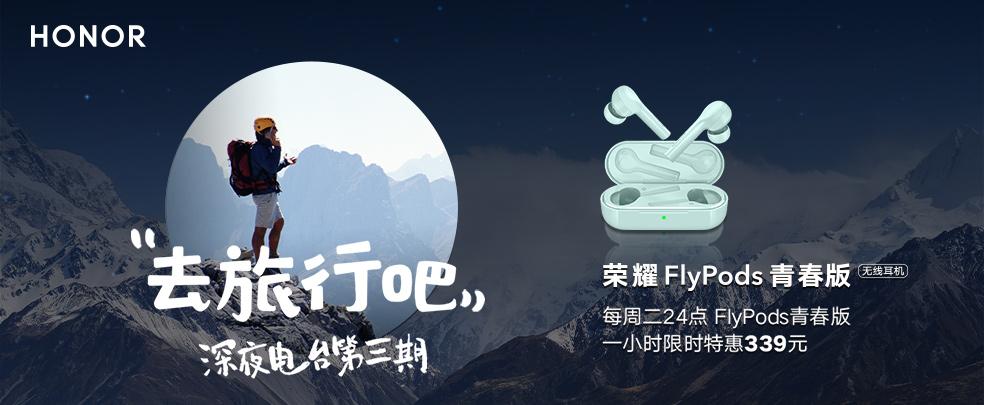 【福利来了】FlyPods深夜电台:去旅行吧,-花粉俱乐部