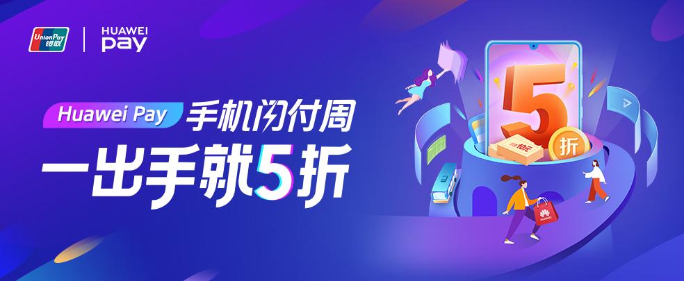 Huawei Pay手机闪付周,这些商户统统5折!-花粉俱乐部