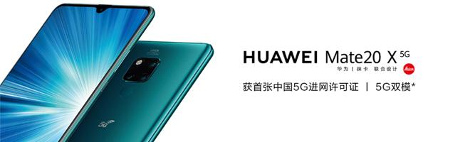 资讯 |  #华为5G双模手机#华为Mate 20 X 5G版 ,7月26日发布!,华为Mate20系列-花粉俱乐部
