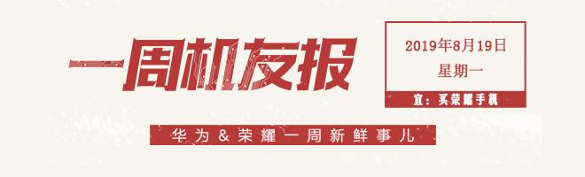 资讯 | 荣耀智慧屏开售5分钟破3000台,京东年度手机金机奖出炉!,华为Mate20系列-花粉俱乐部