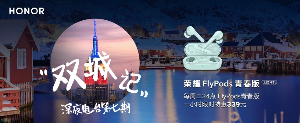 【福利来了】荣耀FlyPods深夜电台:双城记-花粉俱乐部