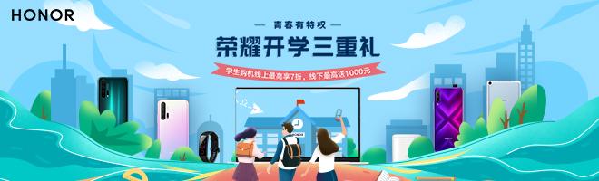 资讯 | #荣耀开学季#惊喜来袭购机最高7折,让青春有特权!,荣耀20系列-花粉俱乐部