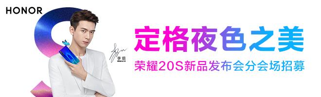 资讯 | 荣耀20S新品发布会,全国50家荣耀门店分会场开启招募啦!,荣耀20系列-花粉俱乐部