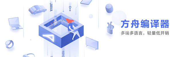 资讯 | 终于等到你,华为方舟编译器今日正式上线!,华为P30系列-花粉俱乐部