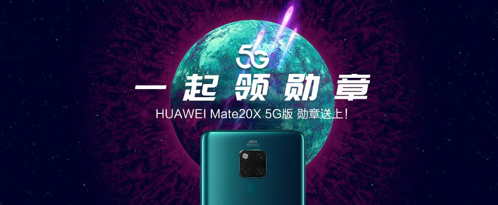 HUAWEI Mate 20 X (5G)专属勋章送上!限-花粉俱乐部