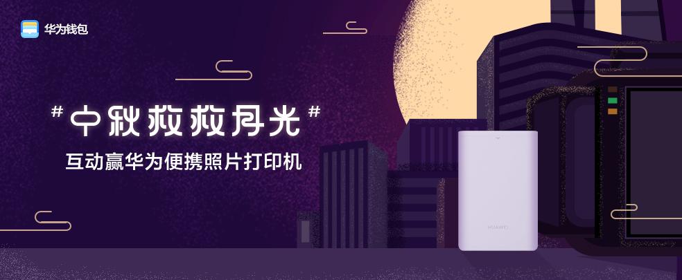 【有奖征集】分享省钱妙招,赢便携照片打印-花粉俱乐部