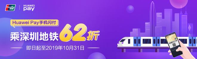 福利 | 号外!用Huawei Pay乘深圳地铁62折,公交立减1元! ,华为钱包-花粉俱乐部