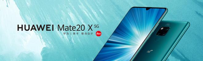 评测 | 华为Mate20X 5G用户真实体验,多个巴龙5000有啥变化?,华为Mate20 X (5G)-花粉俱乐部