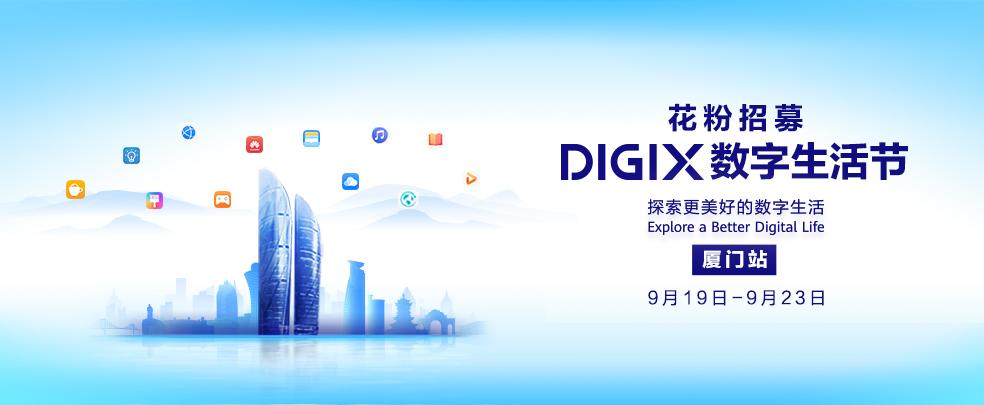 9月21号 DigiX 数字生活节厦门站花粉招募-花粉俱乐部