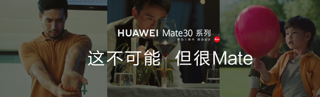 #华为Mate30# 这不可能,但很Mate!9月19日,等我!,华为Mate30-花粉俱乐部