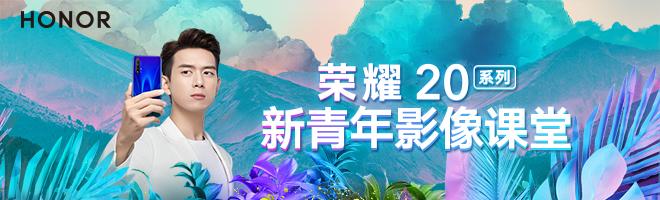 活动 | 玩转国庆最强秘籍:荣耀20系列新青年摄像课堂报名速来!,荣耀20系列-花粉俱乐部